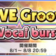 『デレステ』でイベント「LIVE Groove Vocal burst」が開始 Sレア「橘ありす(CV:佐藤亜美菜)」と「塩見周子(CV:ルゥ ティン)」が報酬に