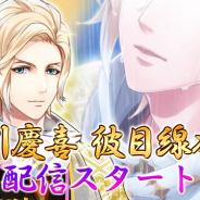 フリュー、恋愛ゲーム『恋愛幕末カレシ~時の彼方で花咲く恋~』で「徳川慶喜」の彼目線本編ストーリーを配信! 応援キャンペーンも!