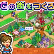 カイロソフト、Android向けRPGの街建築シミュレーションゲーム『冒険ダンジョン村2』をGoogle Playストアにてリリース
