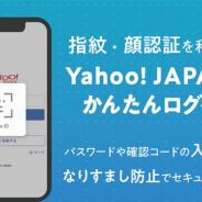 ヤフー、「Yahoo! JAPAN」アプリへの生体認証の導入を完了 指紋や顔などによる認証に対応