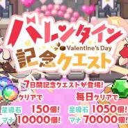 Cygames、『ワールドフリッパー』でバレンタイン記念クエストを開催! 毎日クリアすると最大で星導石1050個、マナ7万個まで獲得!