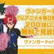 ブシロード、YouTubeにて『バンドリ!』『ヴァンガード』などのアニメ・ライブ動画を無料公開!