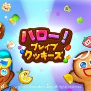 デヴシスターズ、IP「クッキーラン」を活用した3マッチパズルゲーム『ハロー!ブレイブクッキーズ』をグローバルで配信開始!