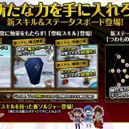 コアエッジ、『爆裂★協闘!! キズナXブレイブ』で大型アップデート第二弾を実施 新スキル及び新ステータスボードを導入で新たな力を!