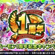 パオン・ディーピー、『ベーモンキングダムΩ』配信開始1周年を記念したイベント「祝!ベーモン1周年記念キャンペーン」を8月27日より開催