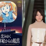 声優の花澤香菜さん、SCRAPの新作リアル脱出ゲーム「沈みゆく豪華客船からの脱出」のヒロイン「ルネ」として出演
