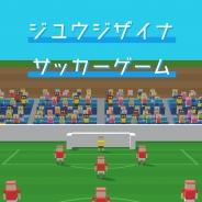 イタチラボ、サッカーゲームアプリ『サッカーピープル』を配信開始 マルチタップ対応で二人の選手を同時に動かせる