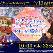 スクエニ、『インペリアル サガ エクリプス』事前登録者数が10万人突破を記念しフォロー&RT キャンペーン…オリジナルウェブマネーカードが抽選で当たる!