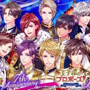 ボルテージ、『王子様のプロポーズII/Eternal Kiss』にて投票イベントなどの周年企画を8月28日より開催!