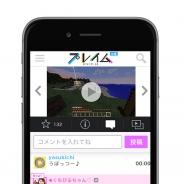 トレンダーズ、ゲーム実況動画PF「プレイム」にスマホでのコメント閲覧・書き込みが可能となる新機能を追加