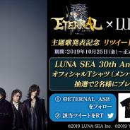 アソビモ、『ETERNAL(エターナル)』の主題歌を担当するLUNA SEAの直筆サイングッズが当たるキャンペーンを開催!