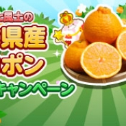 SEモバイル&オンライン、『ハッピーベジフル』で「くまもと風土」提供の「熊本県産デコポン」プレゼントキャンペーンを開始