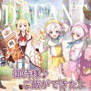 ファンドールグローバル、グルメ擬人化RPG×レストラン経営スマホゲーム『フードファンタジー』を配信開始!