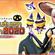 セガ、『ファンタシースターオンライン2』で「アークスオータムファンクション2020」を開催!