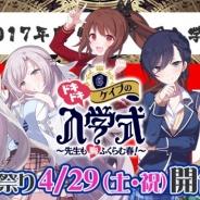 ケイブ、4月29日に行うリアルイベント「ドキドキ ケイブの入学式~先生も胸ふくらむ春!~」公式サイトをオープン