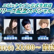 Yostar、『Epic Seven(エピックセブン)』の配信を記念した生放送を11月7日に実施! 高森奈津美さん、広瀬裕也さん、吉田有里さんが出演