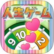タカラトミーエンタメディア、人生ゲームのスマホ版『人生ゲーム 恋のルーレット編』iOS版をリリース