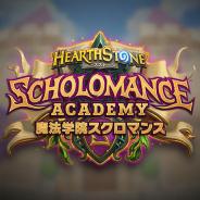 Blizzard Entertainment、『ハースストーン』で最新拡張版「魔法学院スクロマンス」のカードを公開!