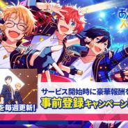 Happy Elements、『あんさんぶるスターズ!!』の事前登録者数が40万人突破!