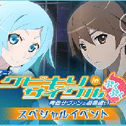 アニプレックス、『〈物語〉シリーズ ぷくぷく』で『アニメ クビキリサイクル in ぷくぷく スペシャルイベント』を開催