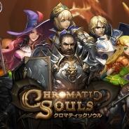 ゲームヴィルジャパン、新作戦略RPG『クロマティックソウル』を配信開始 壮大なストーリーに華麗な2Dグラフィックの正統派RPG