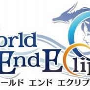 セガゲームス、『ワールド エンド エクリプス』のサービスを2016年10月6日をもって終了