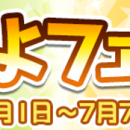 セガゲームス、『ぷよぷよ!!クエスト』で新キャラ「スノヒメ」「真理の賢者セヴィリオ」が登場する「ぷよフェス」を開催!