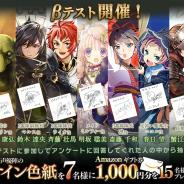 クローバーラボ、新作カードゲーム『Lost Archive -ロストアーカイブ-』のβテストを開始!