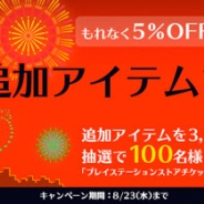 【PSVR】SIE、PS Storeチケット1万円分が当たる「追加アイテムキャンペーン」を開催…『サマーレッスン』や『DOAX3』などが対象に