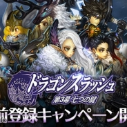 ゲームヴィルジャパン、『ドラゴンスラッシュ』で大型アップデートの事前登録キャンペーンを開催 初の6人レイド「真ラグナロク」を実装