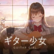 NEOWIZ、ギター演奏で心を癒やす放置系ゲーム『ギター少女』の事前登録を受付中!