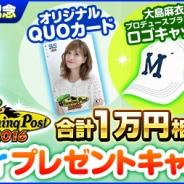 コーエーテクモ、『100万人のWinning Post』で「大島麻衣コラボ・オリジナルグッ ズTwitterプレゼントキャンペーン」を実施