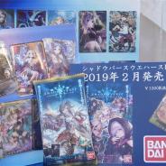 バンダイ、『シャドウバースウエハースIV』を2019年2月より発売開始…「オズの大魔女」「闇夜の姫・ヴァンピィ」など全30種のカードが登場