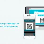 ビットファクトリー、モバイル署名管理サービス「Quragé Link」をリリース DAppsが特定のブラウザに依存することなく利用可能に