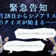 ポケラボとスクエニ、『SINoALICE(シノアリス)』で2月28日より始まる「あの」クイズとは……? 公式Twitterで緊急告知を発表
