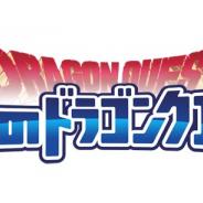 スクエニ『星のドラゴンクエスト』が1800万DLを突破! ドラクエXIコラボイベント「決戦!天空魔城」を開催!