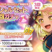 ブシロードとCraft Egg、『ガルパ』でSound Only Live「うぇるかむ to OUR MUSIC♪」を記念したSPセット5回ガチャを提供開始!