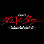 VR DIVE「ダムド・タワー -ホスピタル サイト-」開催中 「リング」のプロデューサーによる新時代のホラーアトラクション