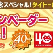 タイトー、『スペースインベーダー』と「カルビーポテトチップス コンソメパンチ」のクレーンゲーム専用コラボオリジナル菓子景品が登場!