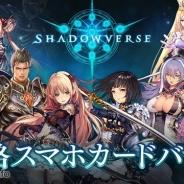 【速報】Cygamesの新作『Shadowverse』が超好スタート! AppStore売上ランキングで23位と早くもTOP30入り