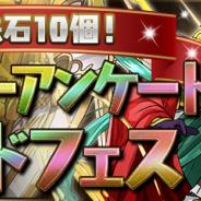 ガンホー、『パズル&ドラゴンズ』で「魔法石10個!スーパーアンケートゴッドフェス」を10月31日12時より開催!