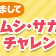 任天堂『どうぶつの森 ポケットキャンプ』がApp Store売上ランキングで一時14位まで急上昇!