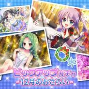 ポニーキャニオンとhotarubi、『Re:ステージ!プリズムステップ』で「ピックアップガチャ-12月のおさらい-」を開催