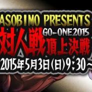 アソビモ、モバイル向けオンラインゲームのe-sports大会「GO-ONE」の生放送を配信決定