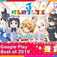 セガゲームス、『けものフレンズ3』が「Google Play ベストオブ 2019」でキュート&カジュアル部門を受賞! 記念にゲーム内アイテムをプレゼント