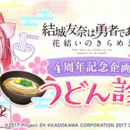 KADOKAWA、『ゆゆゆい』で『うどん診断』特設サイトを開設