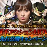 ネクソン、『ダンジョンストライカーG』でキャンペーンガール内田理央さんが出演する「ド派手アクションMOVIE」の先行公開キャンペーンを実施