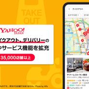 ヤフー、飲食店が提供するテイクアウト、デリバリーの情報掲載やサービス機能を拡充 対応飲食店を「Yahoo! MAP」で表示