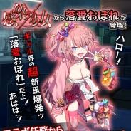 マイネットゲームス、『妖怪百姫たん!』がKADOKAWAの『感染×少女』とのコラボキャンペーンを開催!