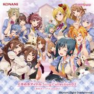 KONAMI、『ときめきアイドル』の2nd Album「ときめきアイドル Song Collection 2」を発売開始! WEBラジオ第6回も公開